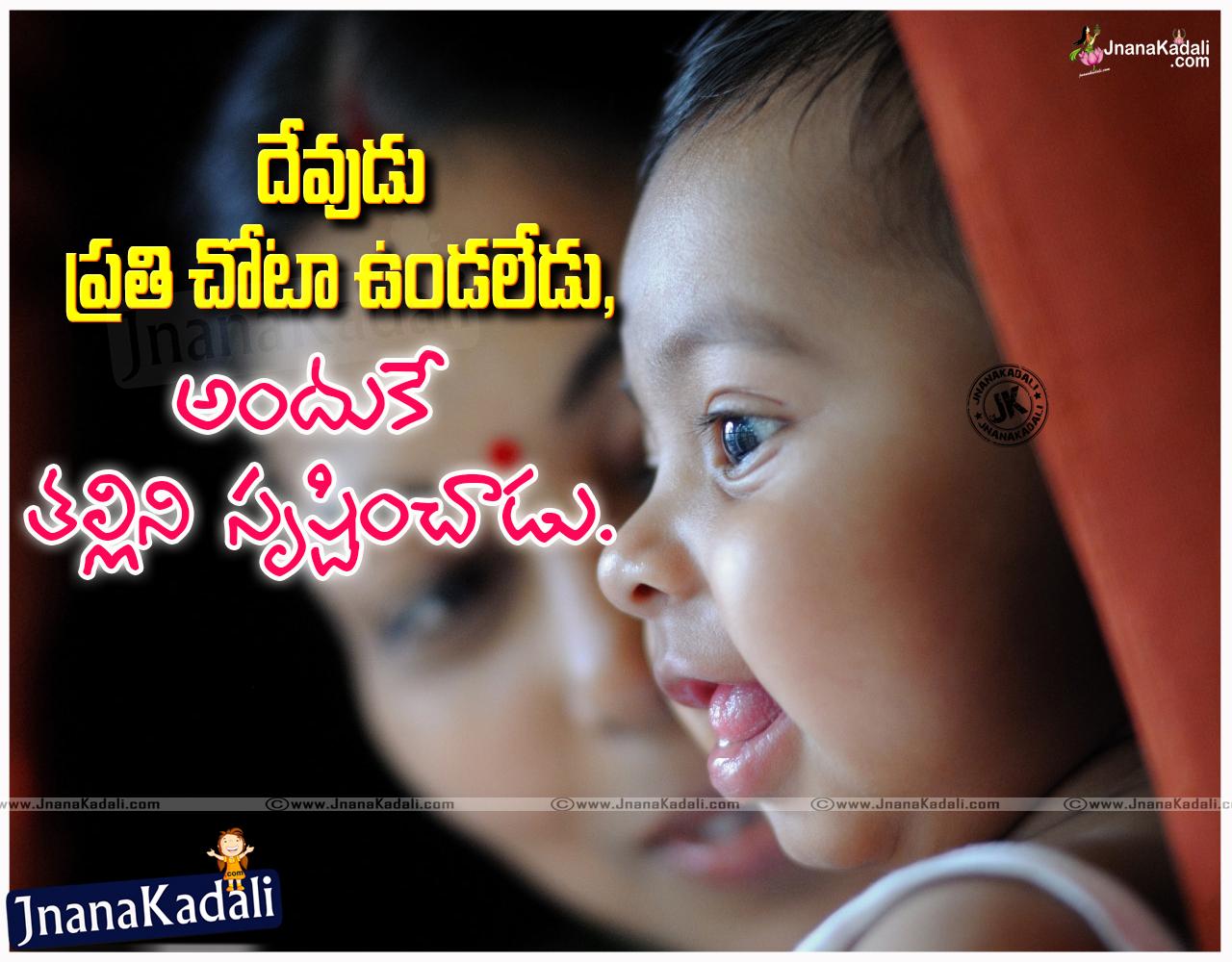 Amma Quotes In English Amma Kavitalu Nanna Kavitalu Telugulo