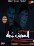 Cheikh Sedik Duo Djamila-Rayed Rayed 2018