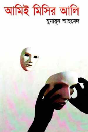 Ami-ee Misir Ali By Humayun Ahmed - Bangla Book Download