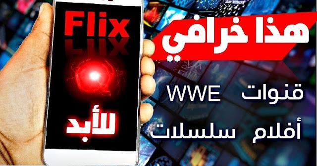 تطبيق خرافي لمشاهدة القنوات ومشاهدة الأفلام والسلسلات التلفزيونية المترجمة للعربية والانمي والمصارعة