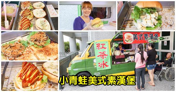 《台中.潭子》小青蛙美式素漢堡|巡迴胖卡|平價美食|漢堡王也吃不到的蔬食漢堡