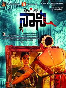 Naani Kannada Movie