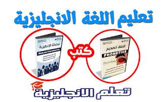 حصريا تحميل كتب تعليم اللغة الانجليزية للمبتدئين بصيغة بدف pdf
