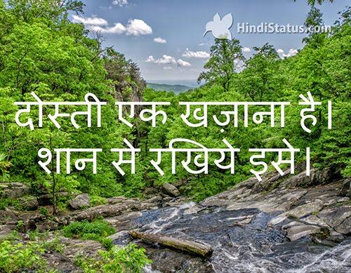 Friendship is a Treasure - HindiStatus