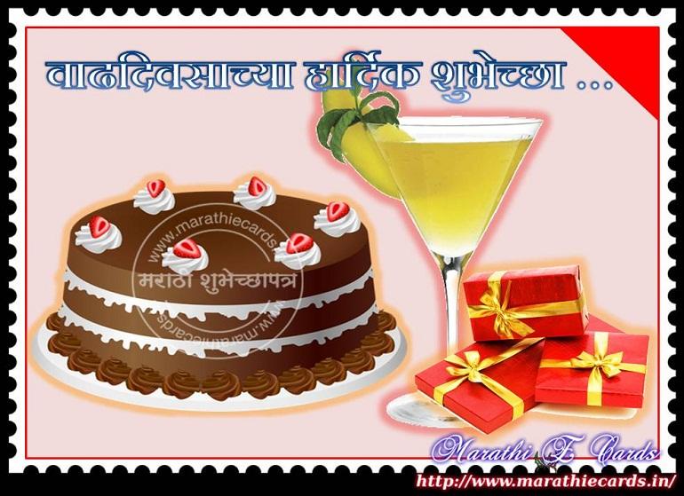 Birthday Marathi Wallpaper New Marathi Walllpaper Wwwmarathi Best