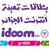 مدة صلاحية بطاقات التعبئة لاتصالات الجزائر