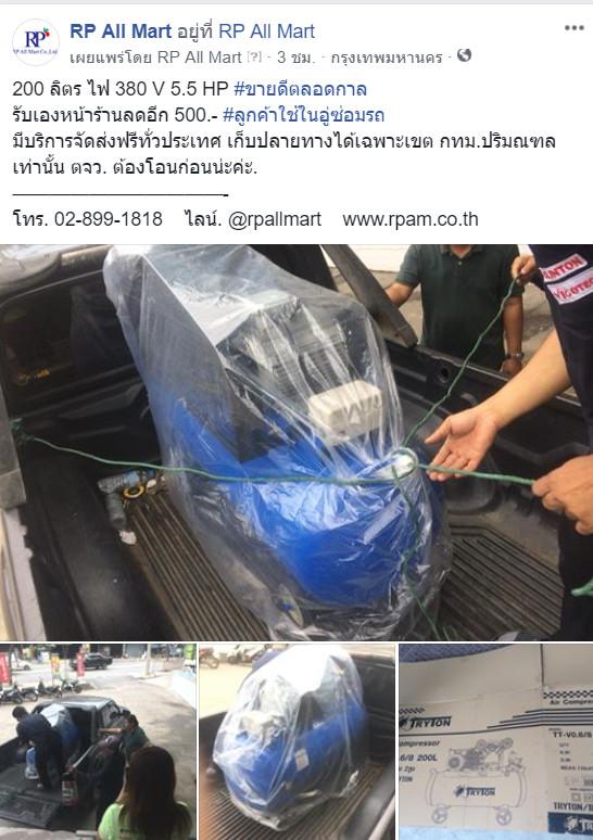 ปั๊มลม ใช้ในอู่ซ่อมรถ
