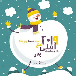 صور 2019 احلى مع بدر