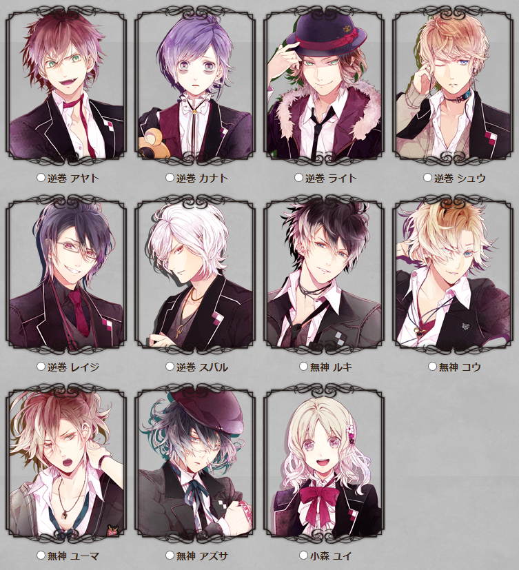 DAYS OF OUR LIVES Has Seen More Than Its Fair Share Of Comings And Goings As Diabolik Lovers Blood Episode 12 Raw