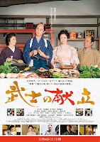 A Tale of Samurai Cooking: A True Love Story (2013) online y gratis