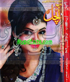 Aanchal Digest August 2016
