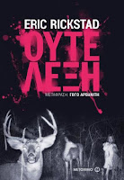 http://www.culture21century.gr/2017/05/oyte-leksh-toy-eric-rickstad-book-review.html