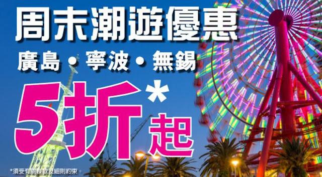 無離吸引!HKExpress「週末優惠」 香港飛寧波/無錫$164、廣島$394起,今晚(2月20日)零晨開賣!