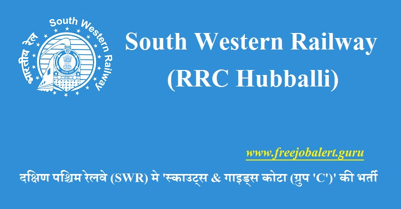 South Western Railway, SWR, Karnataka, Indian Railways, Railway, Railway Recruitment, scout and guides quota, 10th, Latest Jobs, rrb hubli logo