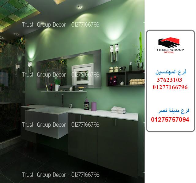 شركات تشطيب وديكور بالقاهرة