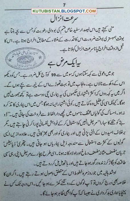 Sample page of Surat e Anzal Urdu book