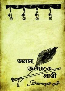 Janom Janomke Sathi by Ashapurna Debi