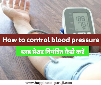 In this post you will learn how to control blood pressure low and high both tips in hindi, and also you will know about high blood pressure and low blood pressure in Hindi. blood pressure ko niyantrit karne ke liye gharelu upay are covered in post only on www.happiness-guruji.com