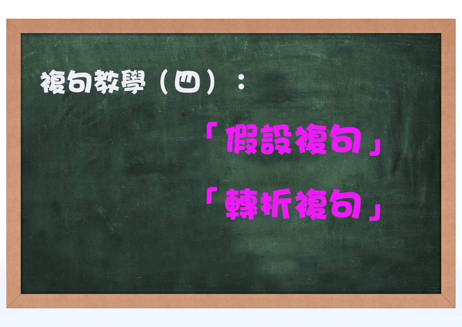 複句教學(四):「假設複句」、「轉折複句」 寫作教室 尤莉姐姐的反轉學堂