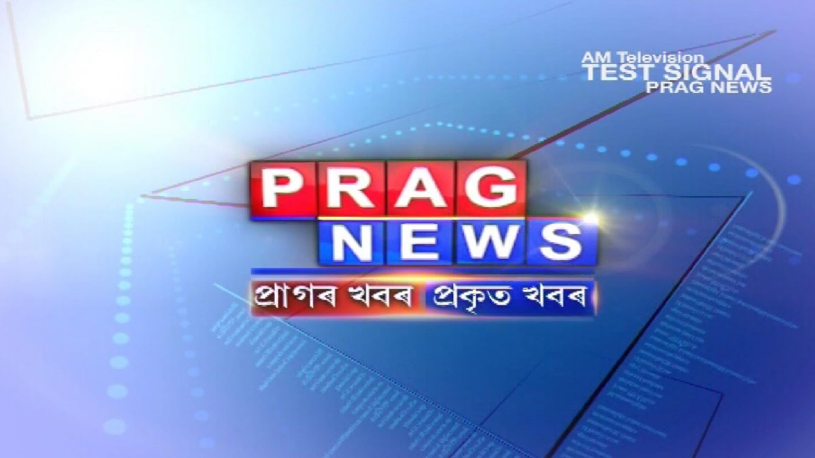 Frekuensi siaran Prag News di satelit AsiaSat 9 Terbaru