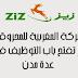 الشركة المغربية للمحروقات زيز تفتح باب التوظيف في عدة مدن