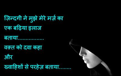 Dard Bhari Shayari Hd Photos