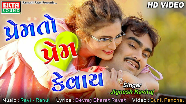jignesh kaviraj, jignesh kaviraj na videos, jignesh kaviraj new song, jignesh kaviraj song, jignesh kaviraj new video, jignesh kaviraj song video, jignesh kaviraj gujarati geet,