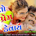 Gujarati gana - Prem To Prem Kevay - Jignesh Kaviraj