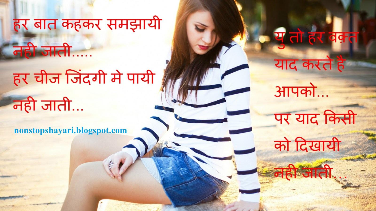 Love Romantic Shayari: Romantic Sad shayari saza jab aapne