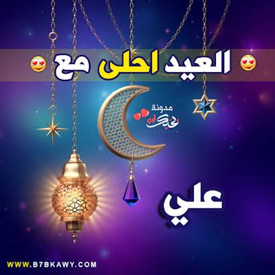 العيد احلى مع علي