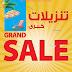 Al Nasser Sports Kuwait - Grand SALE