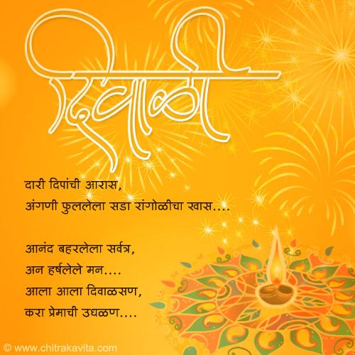 Happy Diwali Images in Marathi