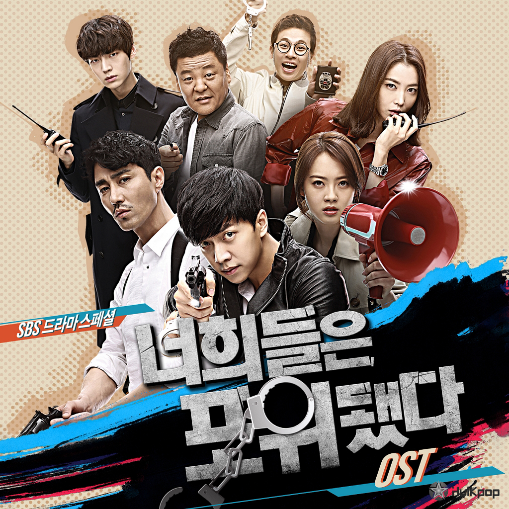 Various Artists – You're All Surrounded OST