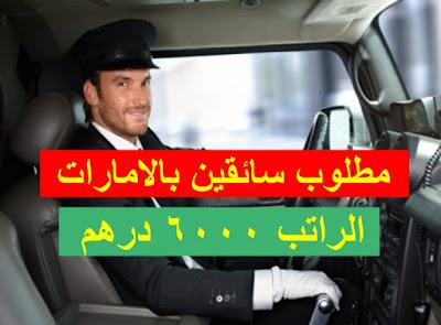 مطلوب على وجه السرعه سائقين للعمل بشركه تاكسى الامارات بمرتب 6000 درهم