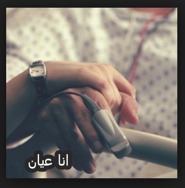 صور عن المرض