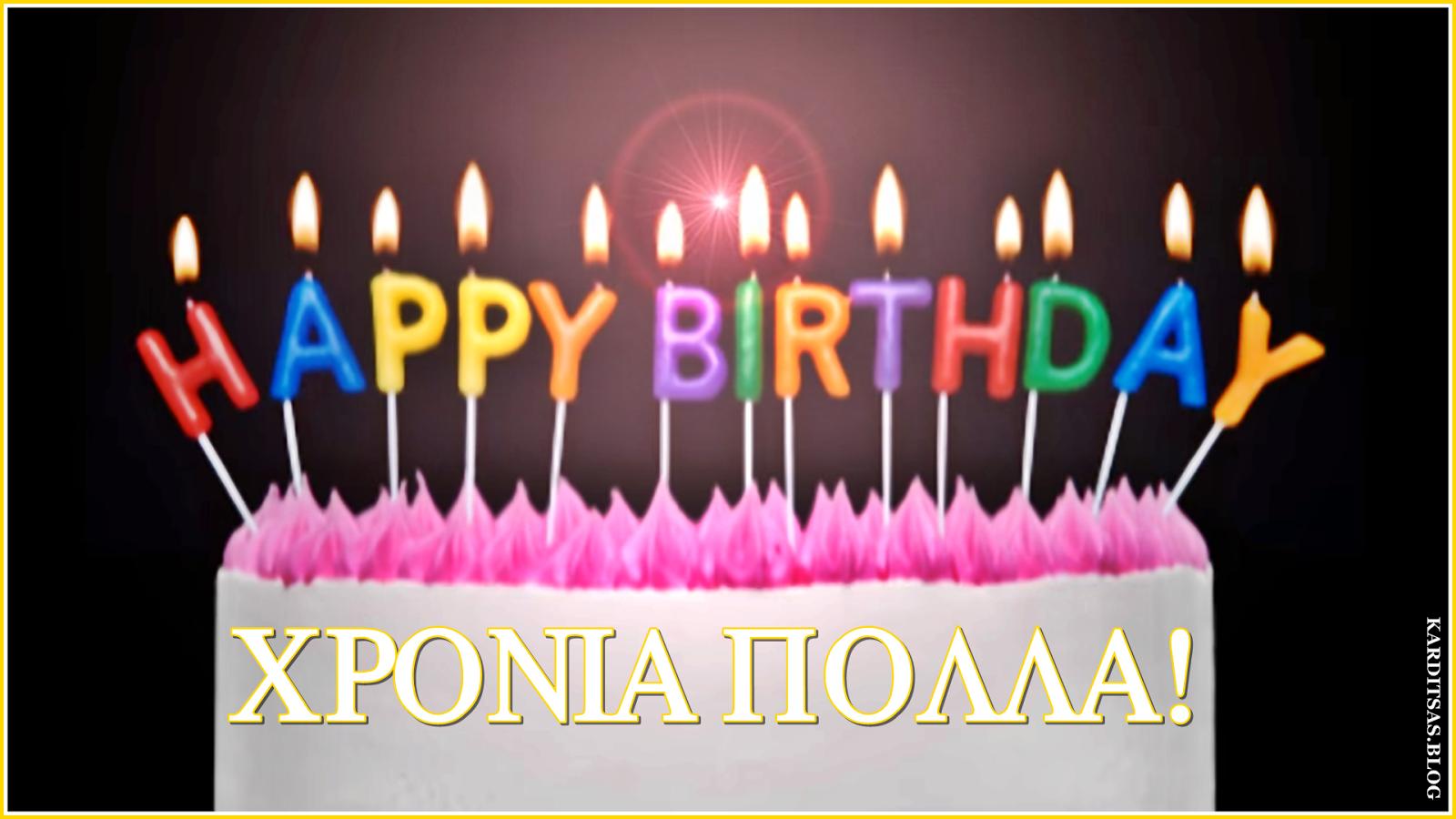 χρονια πολλα για τα γενεθλια σου KARDITSAS.BLOG: ΧΡΟΝΙΑ ΠΟΛΛΑ ΓΙΑ ΤΑ ΓΕΝΕΘΛΙΑ ΣΟΥ ~ ΤΡΙΑΝΤΑΦΥΛΛΟΣ χρονια πολλα για τα γενεθλια σου