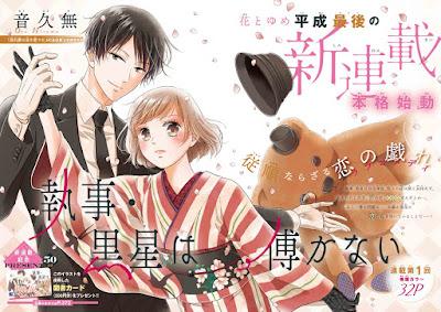 Nova série de Hisamu Oto na Hana to Yume
