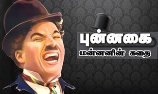 The story of the Smile King Charlie Chaplin 16-04-2018 News 7 Tamil
