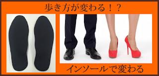 靴インソールでO脚、外反母趾防止
