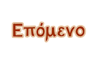 http://thefishermencomic.blogspot.gr/2017/04/7.html
