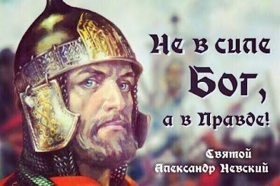 Когда правильно праздновать день победы князя Александра Невского на Чудском озере