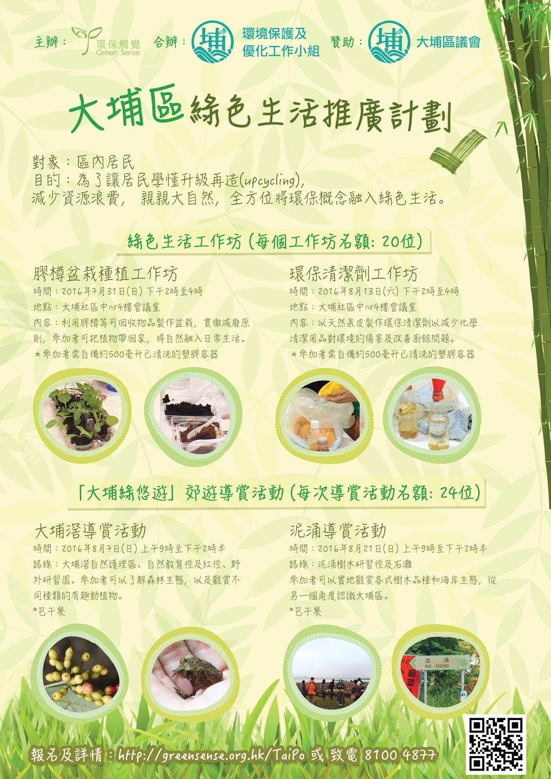 過往活動:大埔區綠色生活推廣計劃