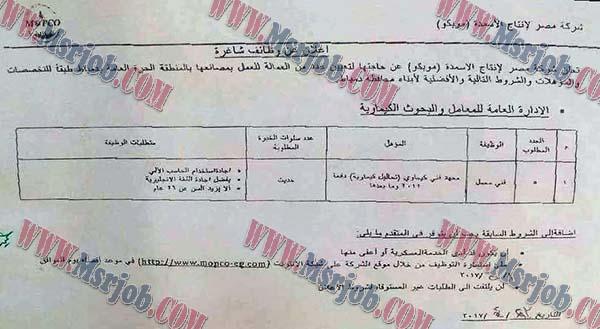 وظائف شركة مصر لانتاج الاسمدة موبكو - للمؤهلات المتوسطة 7 / 5 / 2017