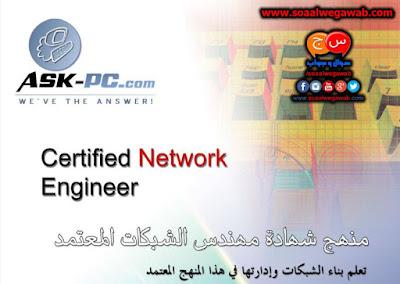 تعلم بناء الشبكات وادارتها من خلال منهج شهادة مهندس الشبكات المعتمد certified network engineer