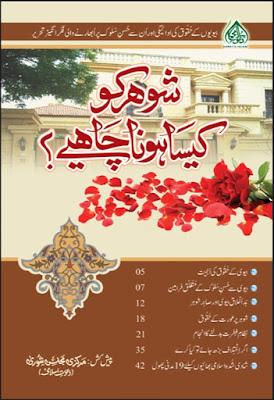 Download: Shohar ko Kesa Hona Chahiye pdf in Urdu