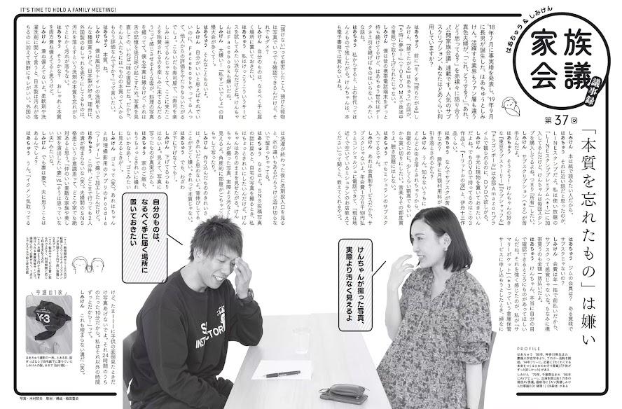 [FLASH] 2020 No.06.02 佐藤美希 沢口愛華 山吹りょう 染谷有香 他