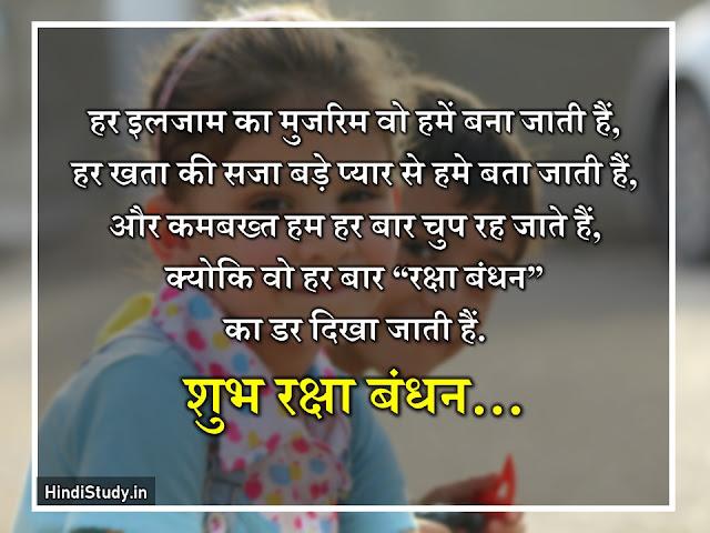 happy raksha bandhan,rakhi status,raksha bandhan wishes 2018,happy raksha bandhan wishes,raksha bandhan whatsapp status 2018,raksha bandhan status