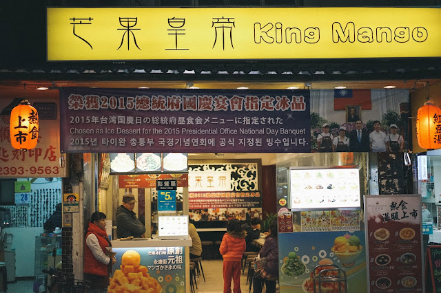 芒果皇帝(Mango King)