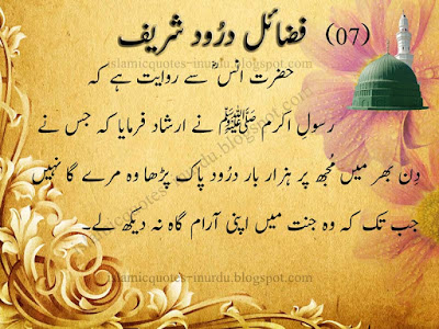 Blessings of Darood Sharif