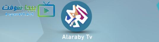 قناة العربي بث مباشر
